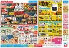 イトーヨーカドーのカタログ( あと2日 )