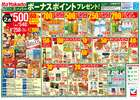 大阪市でのイトーヨーカドーのカタログ ( あと18日 )