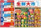 東京都のイトーヨーカドーからのカタログに掲載されているスーパーマーケット ( 3日前に発行 )