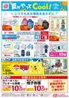 横浜市のイトーヨーカドーからのカタログに掲載されているスーパーマーケット ( 2日前に発行 )