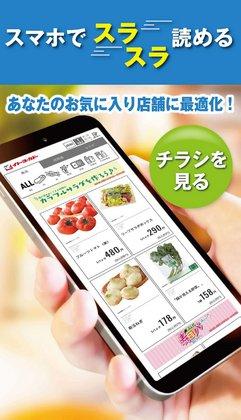 イトーヨーカドーのカタログに掲載されているスーパーマーケット ( あと16日)