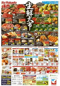 イトーヨーカドーのカタログに掲載されているスーパーマーケット ( 明日で期限切れ)