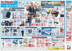 イトーヨーカドーのカタログに掲載されているスーパーマーケット ( 今日で期限切れ)
