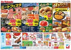イトーヨーカドーのカタログに掲載されているスーパーマーケット ( あと3日)