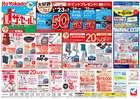 イトーヨーカドーのカタログ( 2日前に発行 )