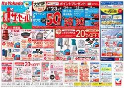 イトーヨーカドーのカタログに掲載されているスーパーマーケット ( 1 day ago)