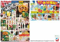 イトーヨーカドーのカタログに掲載されているスーパーマーケット ( あと5日)