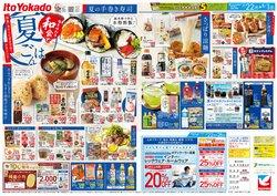 イトーヨーカドーのカタログ( あと4日)