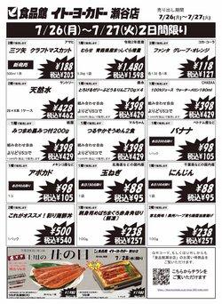 イトーヨーカドーのカタログ( 今日公開)