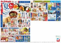 イトーヨーカドーのカタログに掲載されているスーパーマーケット ( 今日公開)