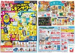 イトーヨーカドーのカタログに掲載されているスーパーマーケット ( あと4日)