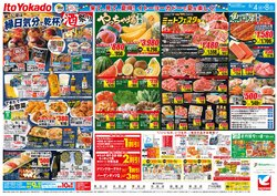 イトーヨーカドーのカタログに掲載されているスーパーマーケット ( あと2日)