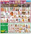 イトーヨーカドーのカタログ( 3日前に発行 )