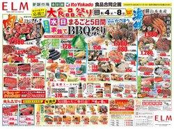 イトーヨーカドーのカタログ( あと2日)
