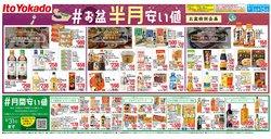 イトーヨーカドーのカタログに掲載されているスーパーマーケット ( あと9日)