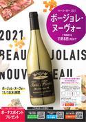 イトーヨーカドーのカタログに掲載されているスーパーマーケット ( 30日以上)