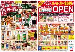 イトーヨーカドーのカタログ( あと10日)