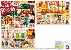 イトーヨーカドーのカタログに掲載されているスーパーマーケット ( 昨日に投稿)