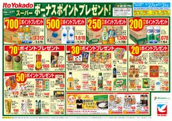 イトーヨーカドーのカタログに掲載されているスーパーマーケット ( あと6日)