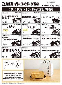 イトーヨーカドーのカタログ( 明日で期限切れ)