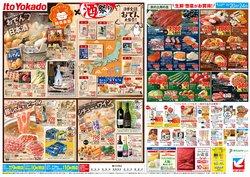 イトーヨーカドーのカタログ( 昨日に投稿)