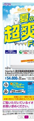 イオンのカタログに掲載されているスーパーマーケット ( あと6日)