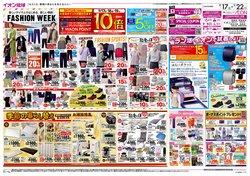 イオンのカタログに掲載されているスーパーマーケット ( 今日で期限切れ)