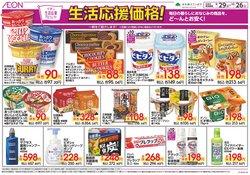 イオンのカタログに掲載されているスーパーマーケット ( あと5日)