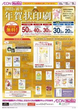 イオンのカタログに掲載されているスーパーマーケット ( あと2日)