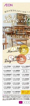 イオンのカタログに掲載されているスーパーマーケット ( 今日公開)
