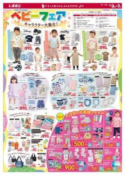 ファッションセンター��むら�カタログ( ��2日)