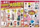 名古屋市でのファッションセンターしまむらのカタログ ( 期限切れ )