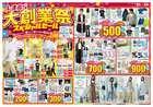ファッションセンターしまむらのカタログ( あと2日 )