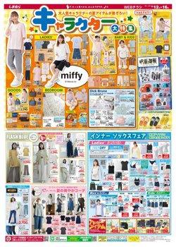 ファッションセンター��むら�カタログ( 明日�期�切れ)