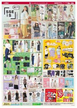 ファッションセンターしまむらのカタログ( 今日で期限切れ)
