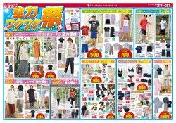 ファッションセンターしまむらのカタログ( あと3日)