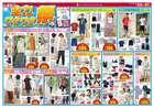 ファッションセンターしまむらのカタログ( あと3日 )