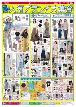ファッションセンターしまむらのカタログに掲載されているファッションセンターしまむら ( 期限切れ)