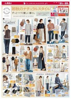 ファッションセンターしまむらのカタログに掲載されているファッション ( 明日で期限切れ)