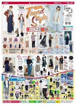 ファッションセンターしまむらのカタログに掲載されているファッション ( 今日公開)