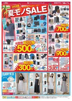 ファッションセンターしまむらのカタログに掲載されているファッション ( あと3日)