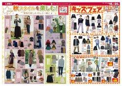 ファッションセンターしまむらのカタログに掲載されているファッションセンターしまむら ( 明日で期限切れ)