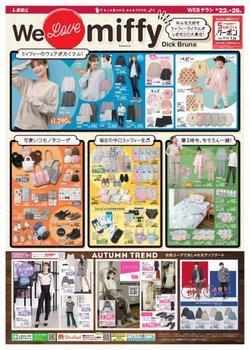 ファッションセンターしまむらのカタログ( 今日公開)