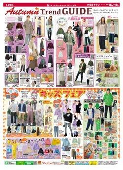 ファッションセンターしまむらのカタログ( 明日で期限切れ)