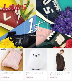 ファッションセンターしまむらのカタログ( 昨日に投稿)
