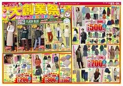 ファッションセンターしまむらのカタログに掲載されているファッション ( 昨日に投稿)
