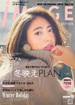 大阪のカタログに掲載されているセシール