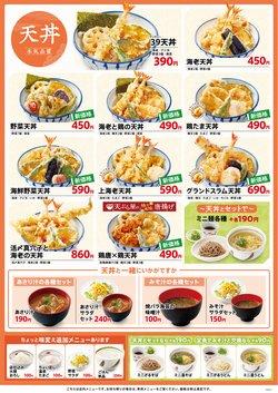 天丼・天ぷら本舗 さん天のカタログに掲載されている天丼・天ぷら本舗 さん天 ( あと7日)