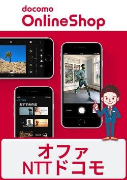 NTTドコモのカタログ( あと29日)