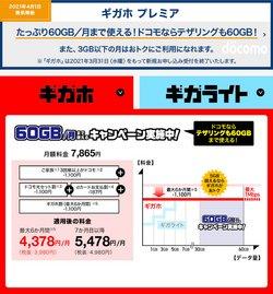 NTTドコモのカタログに掲載されているNTTドコモ ( 期限切れ)